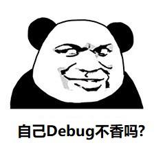 自己Debug他不香吗?.jpg